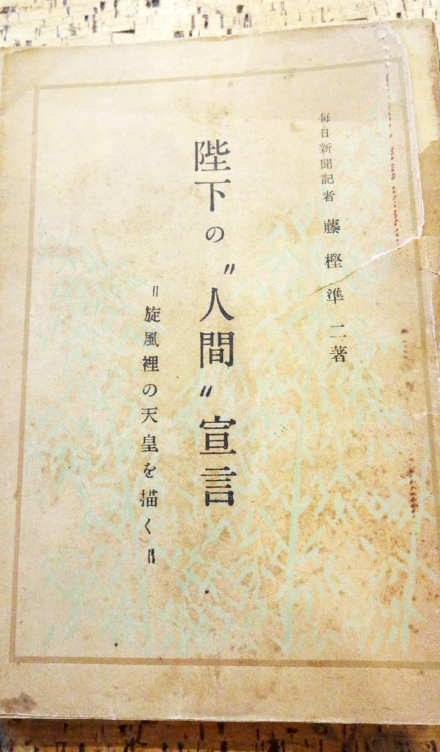 画像2: 永遠の図書室通信 第16話「天皇・皇族」