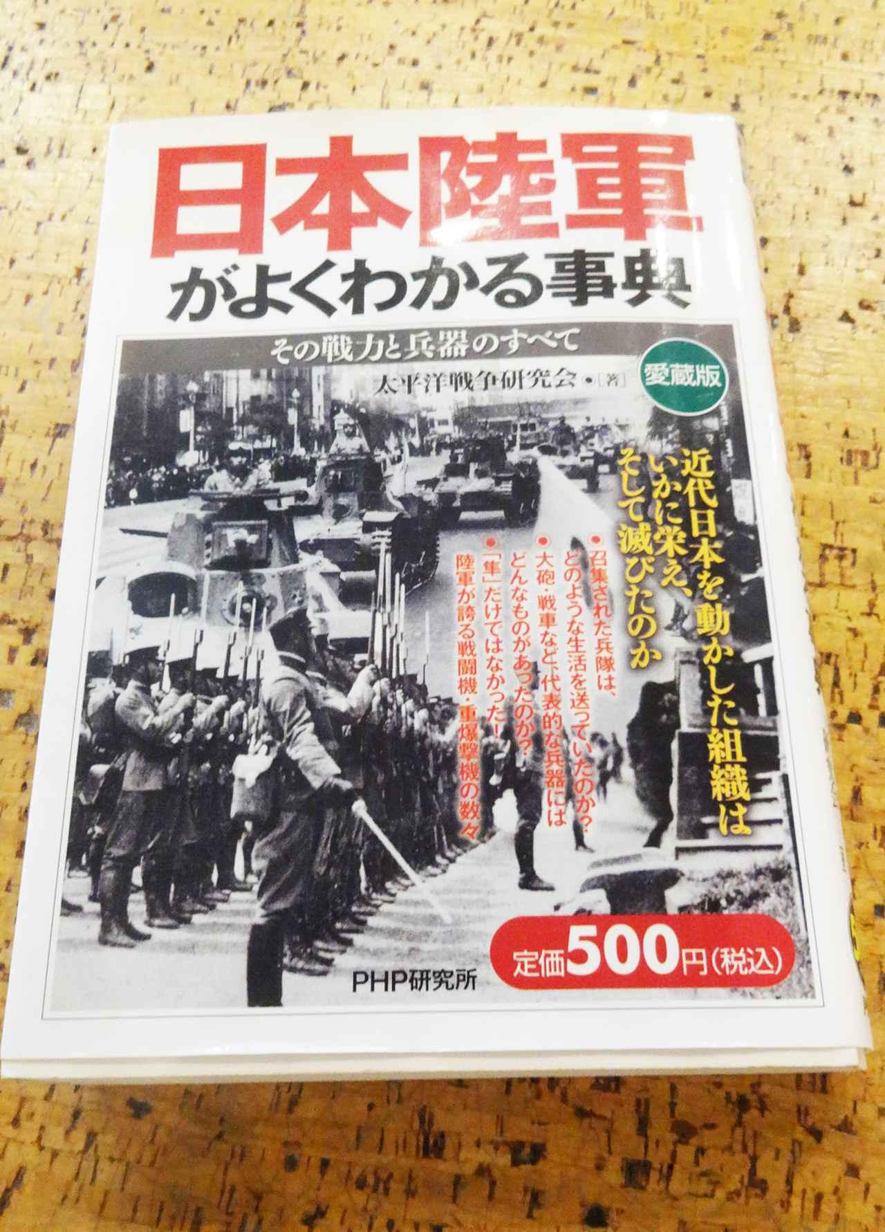 画像4: 永遠の図書室通信 第17話「日本陸軍・参謀」