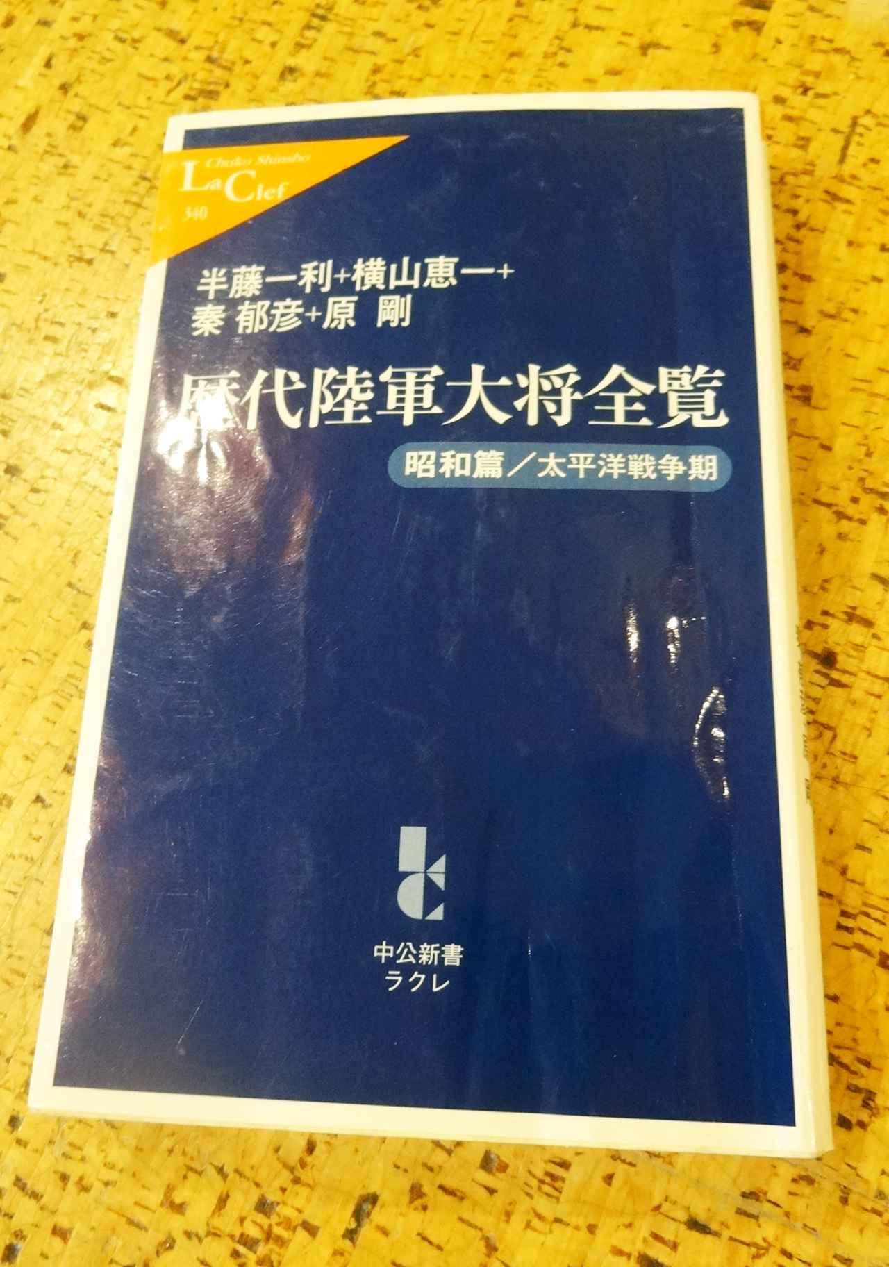 画像1: 永遠の図書室通信 第17話「日本陸軍・参謀」