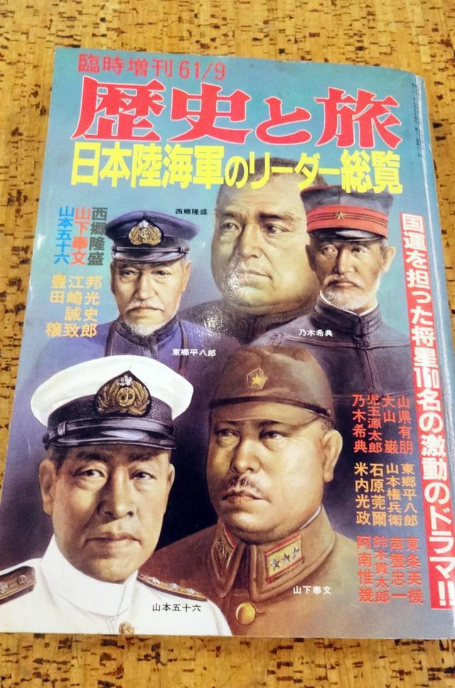 画像2: 永遠の図書室通信 第17話「日本陸軍・参謀」