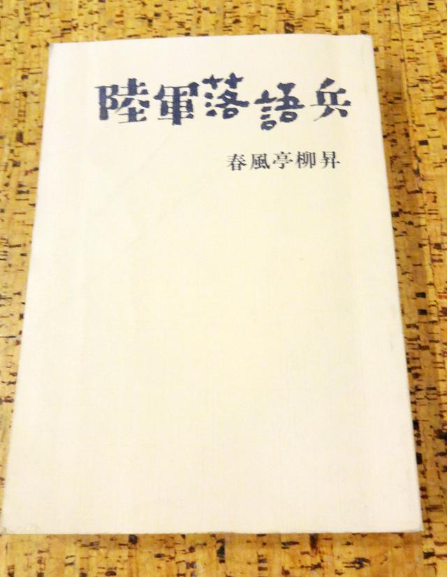 画像3: 永遠の図書室通信 第17話「日本陸軍・参謀」