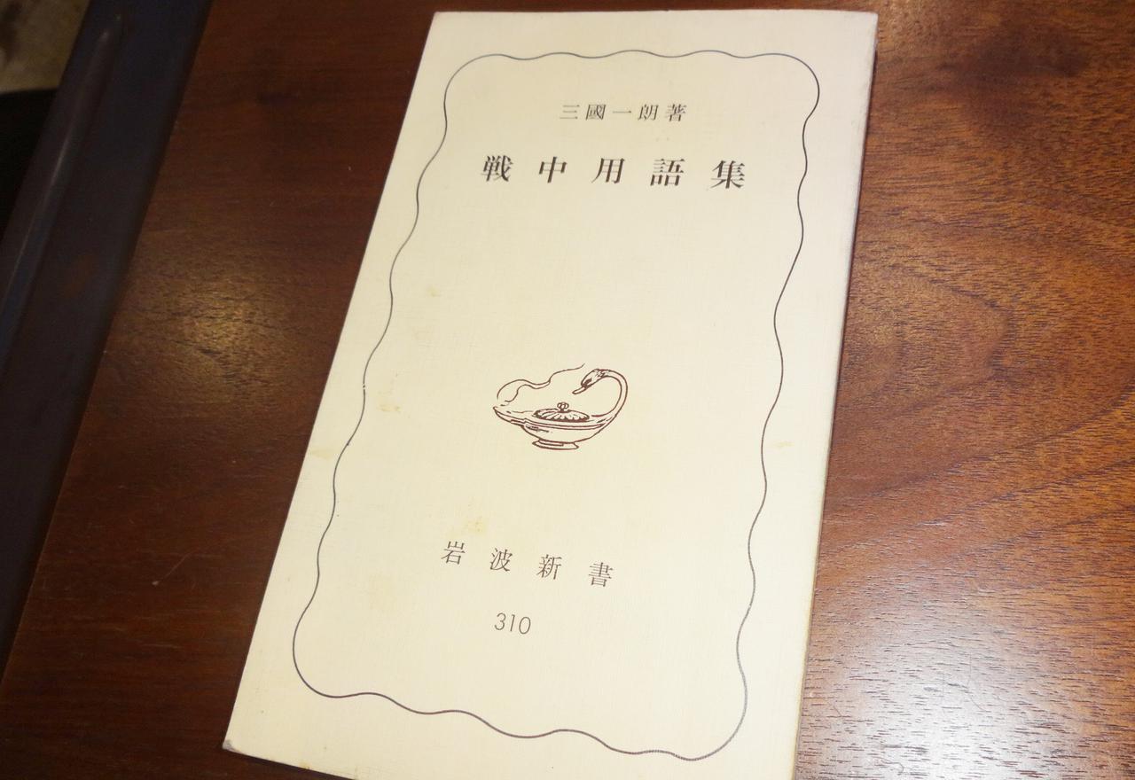 画像2: 永遠の図書室通信 第18話「日本・日本人・日本論」