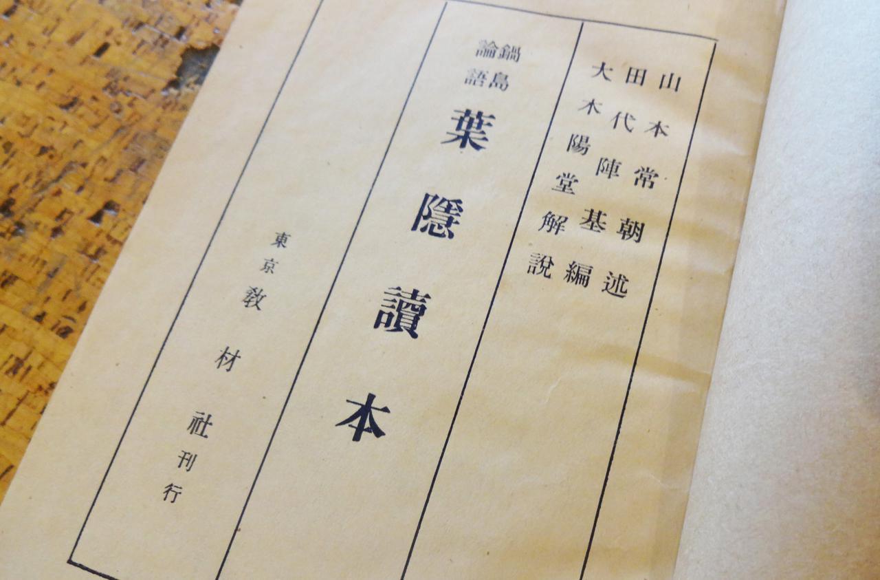 画像1: 永遠の図書室通信 第18話「日本・日本人・日本論」