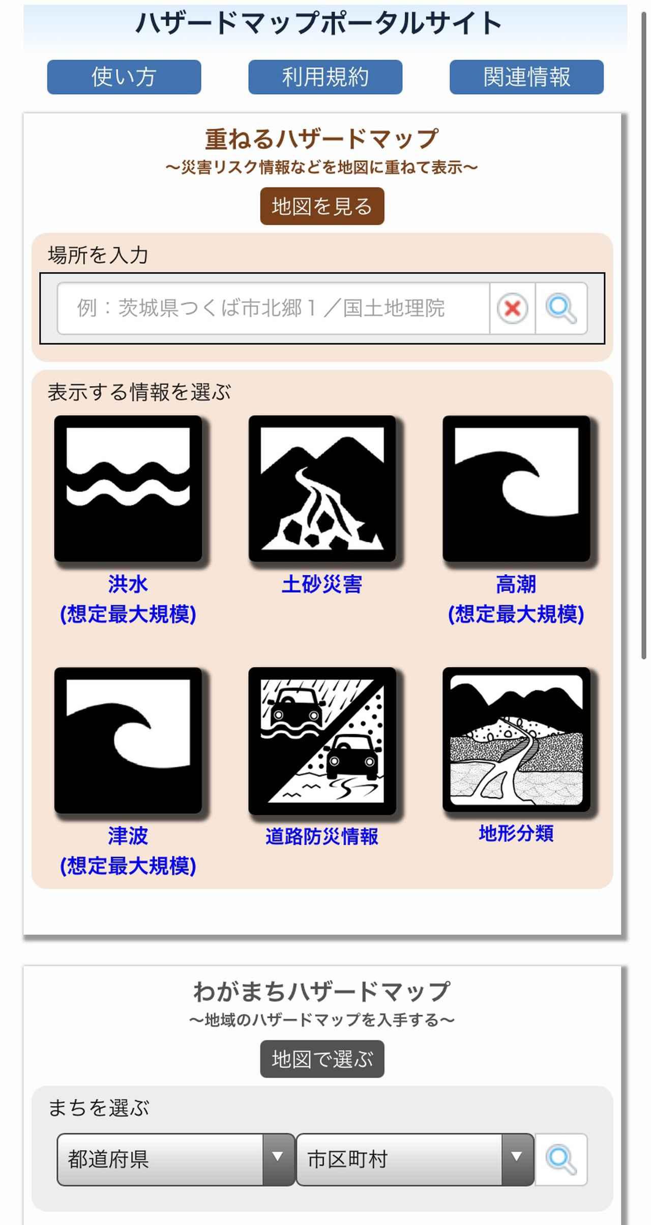 画像: インターネット上で全国の災害リスク情報を調べられる「重ねるハザードマップ」/各地域発行のハザードマップにアクセスできる「わがまちハザードマップ」 ハザードマップポータルサイト(国土交通省)