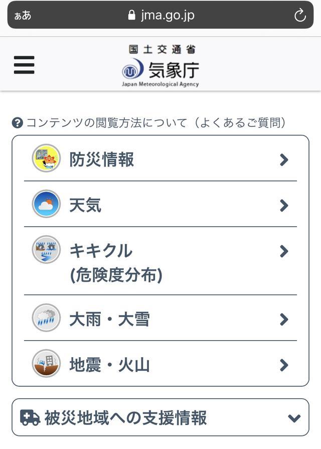 画像: 気象庁ウェブサイト 何もない時にあちこち探索して、どのページでどんな情報が見られるのかを把握しておくと、非常時のバッテリー節約につながります。