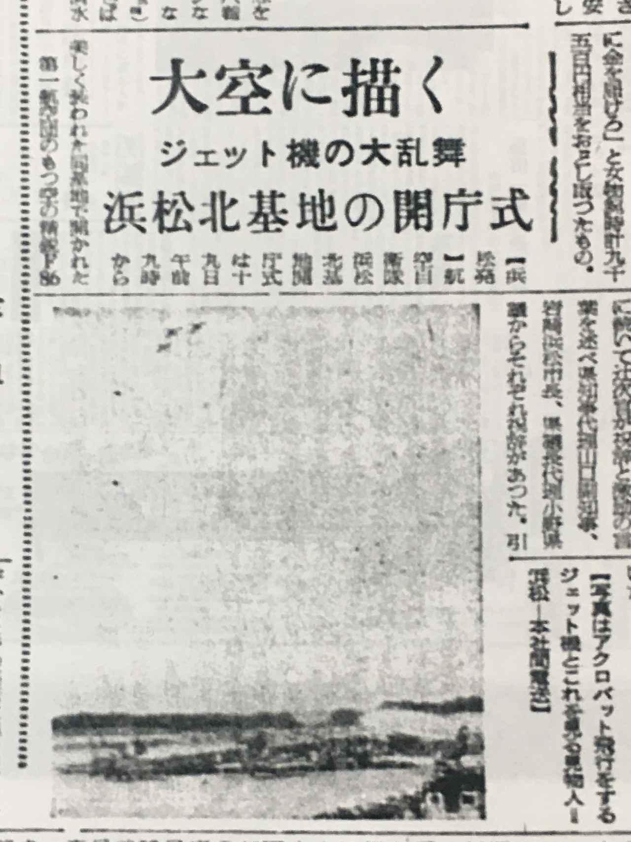 画像: チェッカー・ブルーの記念すべき初展示飛行(静岡新聞1959.10.19夕刊)