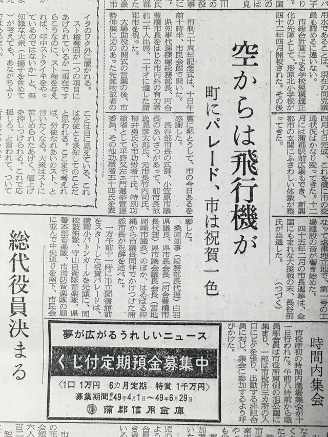 画像: 蒲郡市制20周年パレードに登場したブルーを報じる記事(蒲郡新聞1974.4.13)