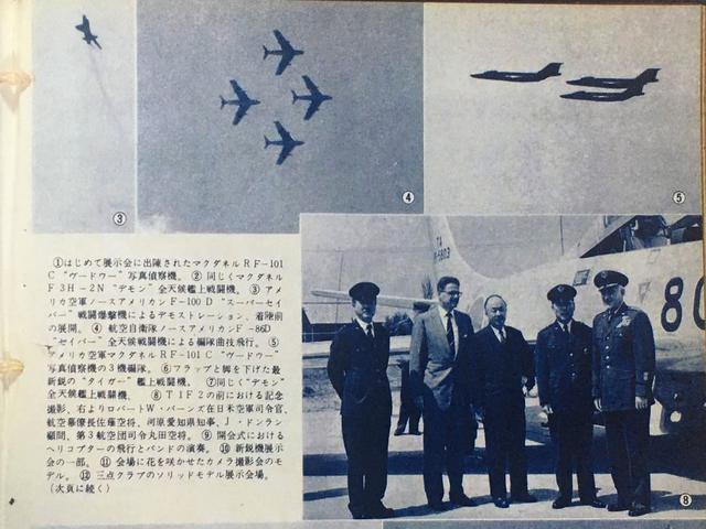 画像: 平和日本防衛博覧会エア・ショーのチェッカー・ブルーとみられる編隊飛行(上中央:月刊航空ファン1959年6月号)