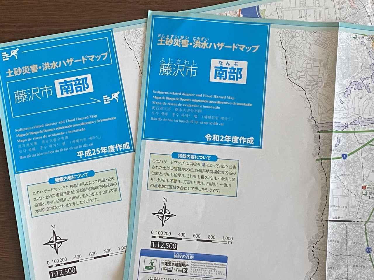 画像: 紙のハザードマップは、作成年度の新しいものを参考にしましょう。
