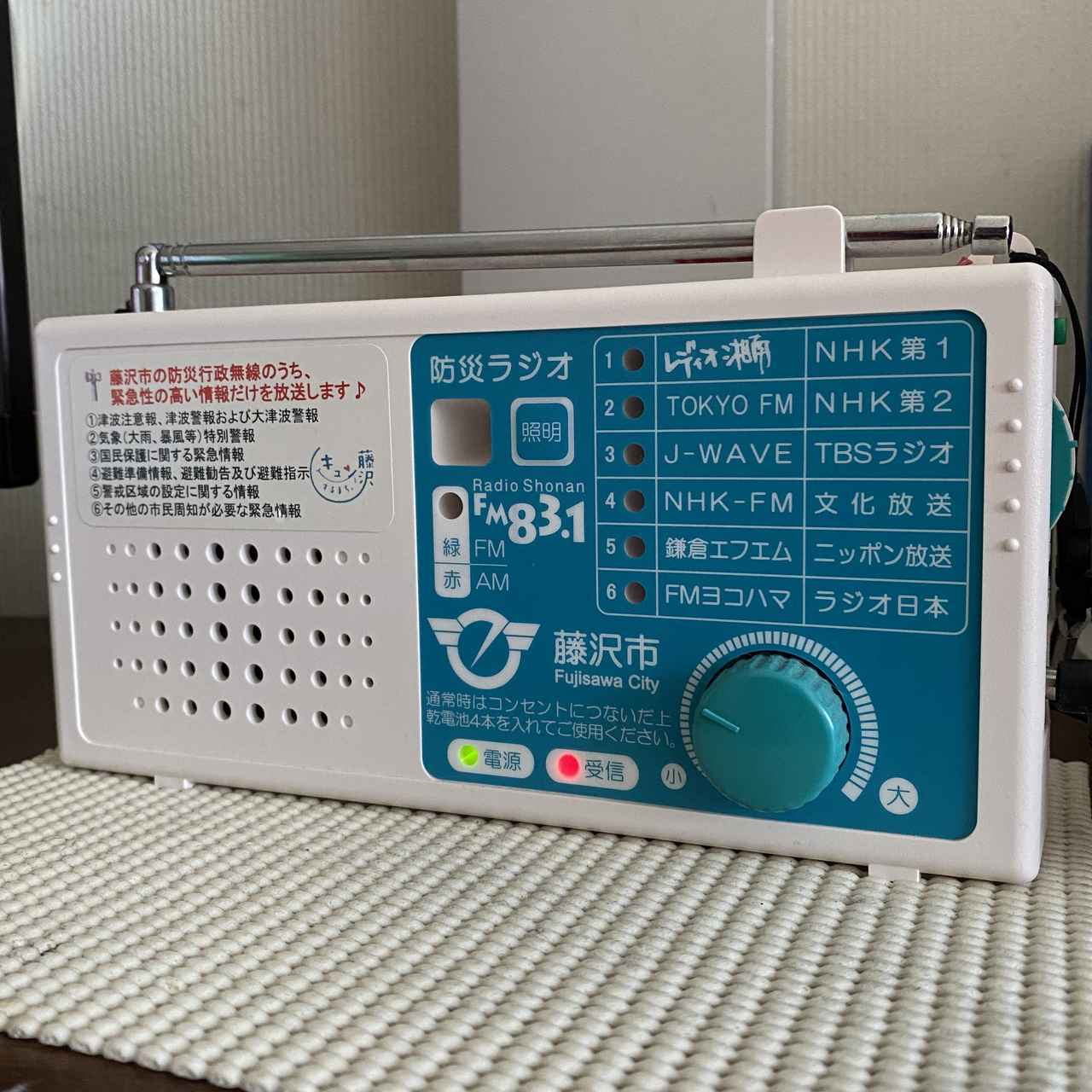 画像: 藤沢市の防災ラジオ(有償配布)。 常時通電させておくと、防災行政無線を自動で受信。普段ラジオを聴くときの設定音量に関わらず、緊急情報は大音量で流れます。
