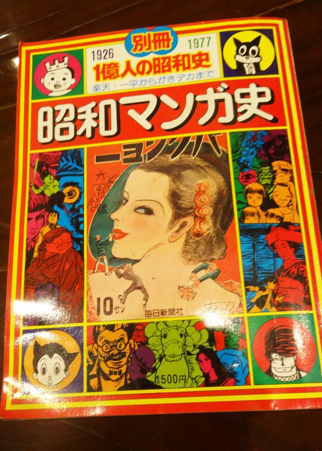 画像2: 永遠の図書室通信 第20話「漫画でみる昭和史」