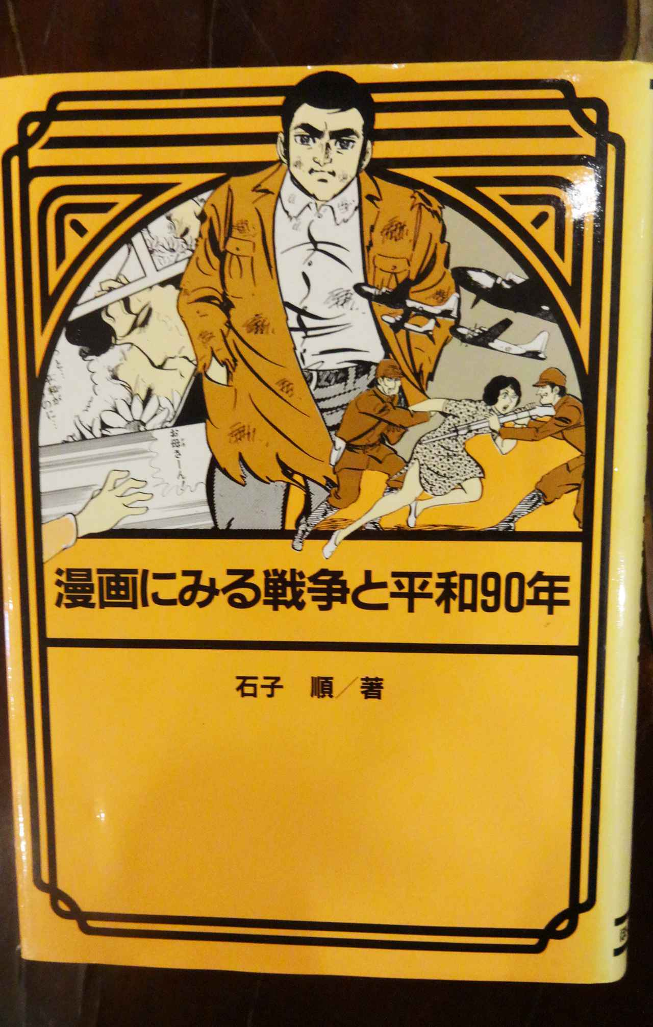 画像3: 永遠の図書室通信 第20話「漫画でみる昭和史」