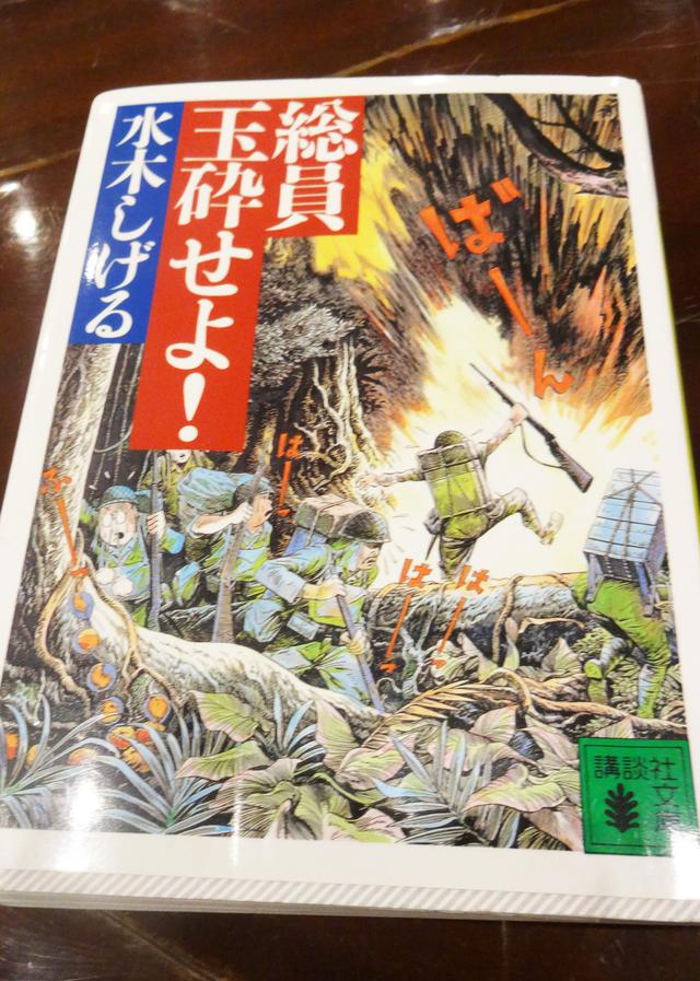 画像1: 永遠の図書室通信 第20話「漫画でみる昭和史」