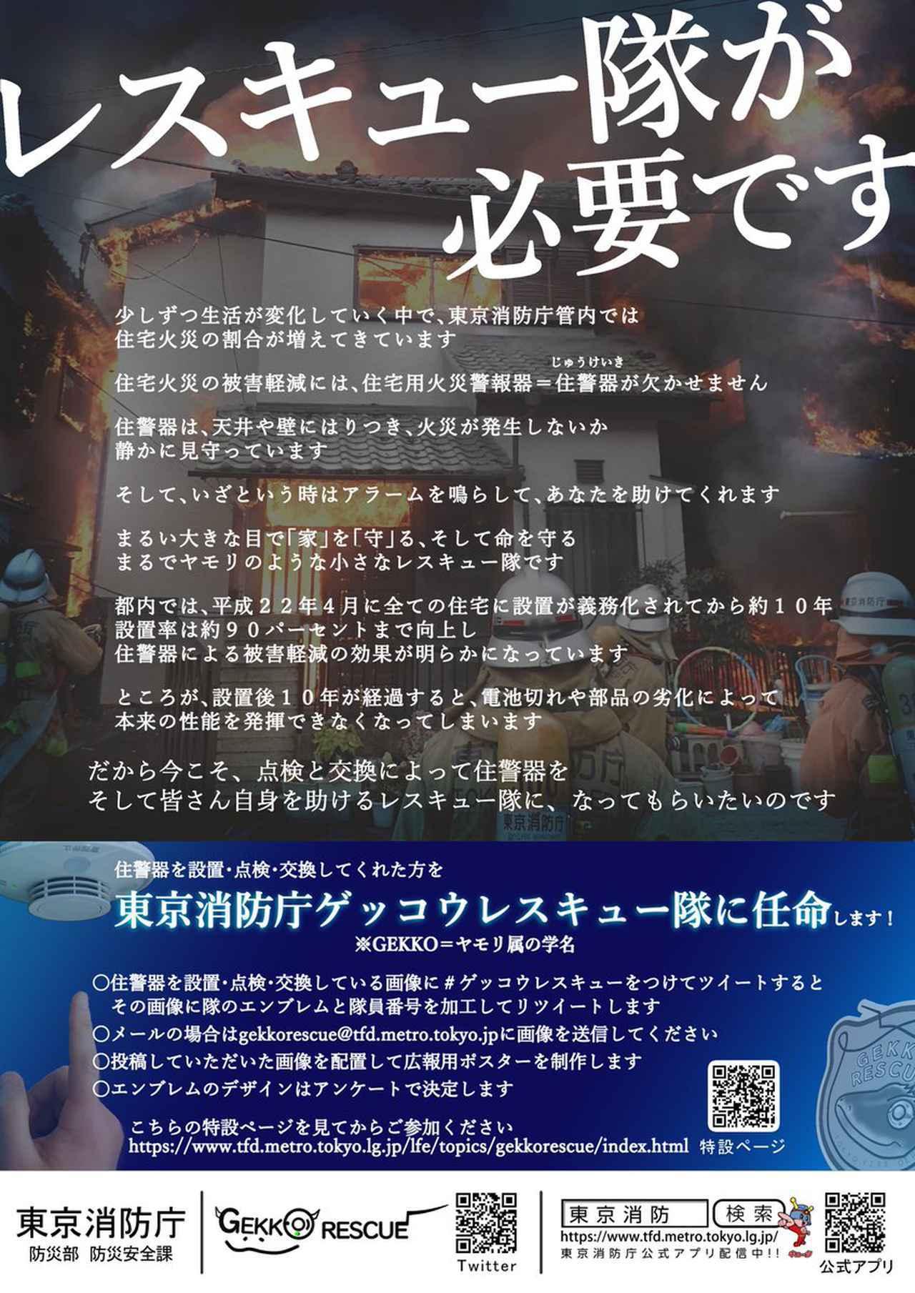 画像: www.tfd.metro.tokyo.lg.jp