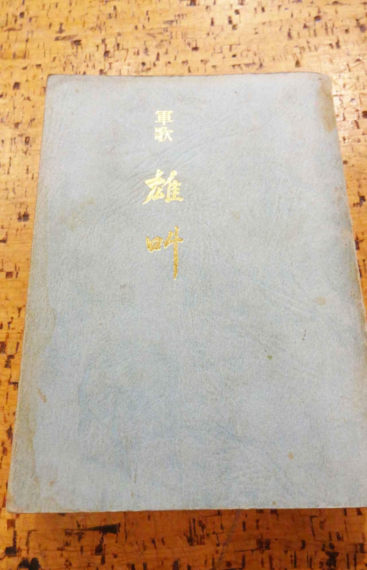 画像1: 永遠の図書室通信 第23話「軍歌・俳句・和歌・用語」
