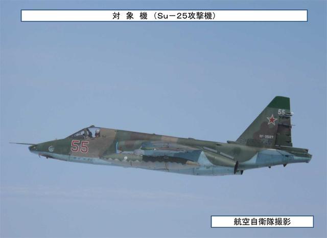 画像: ロシア機の日本海における飛行対象機写真 統合幕僚監部 報道発表資料から