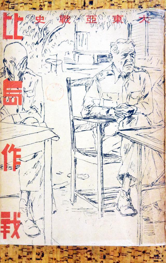 画像3: 永遠の図書室通信 第24話「戦地・フィリピン」