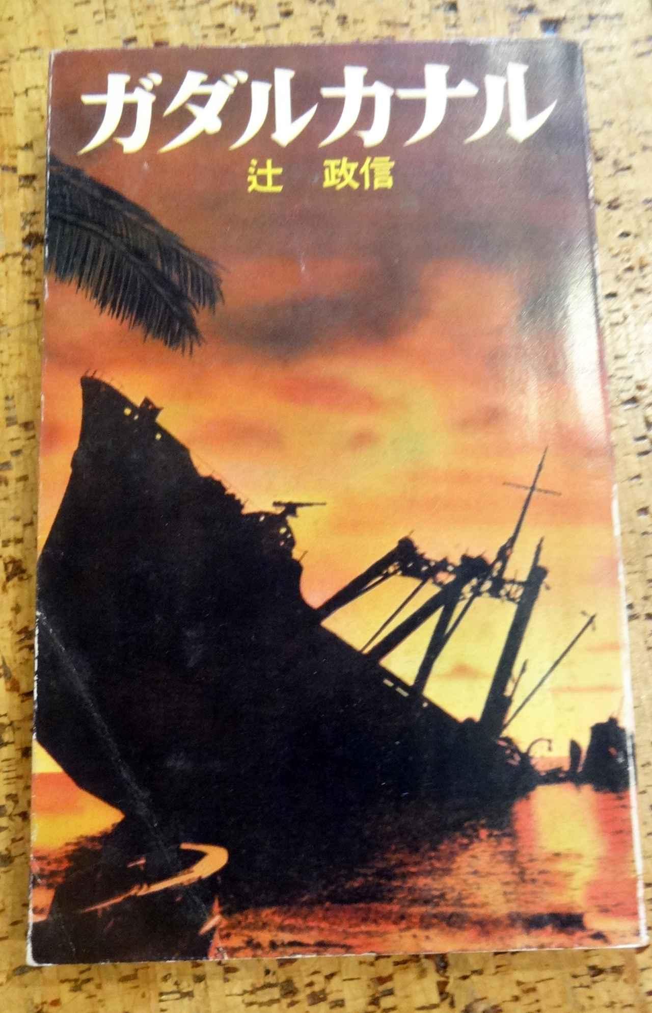 画像2: 永遠の図書室通信 第25話「戦地・ガダルカナル」