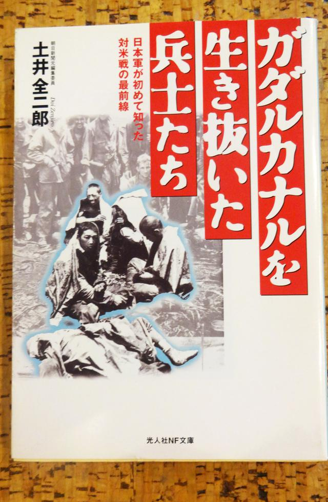 画像1: 永遠の図書室通信 第25話「戦地・ガダルカナル」
