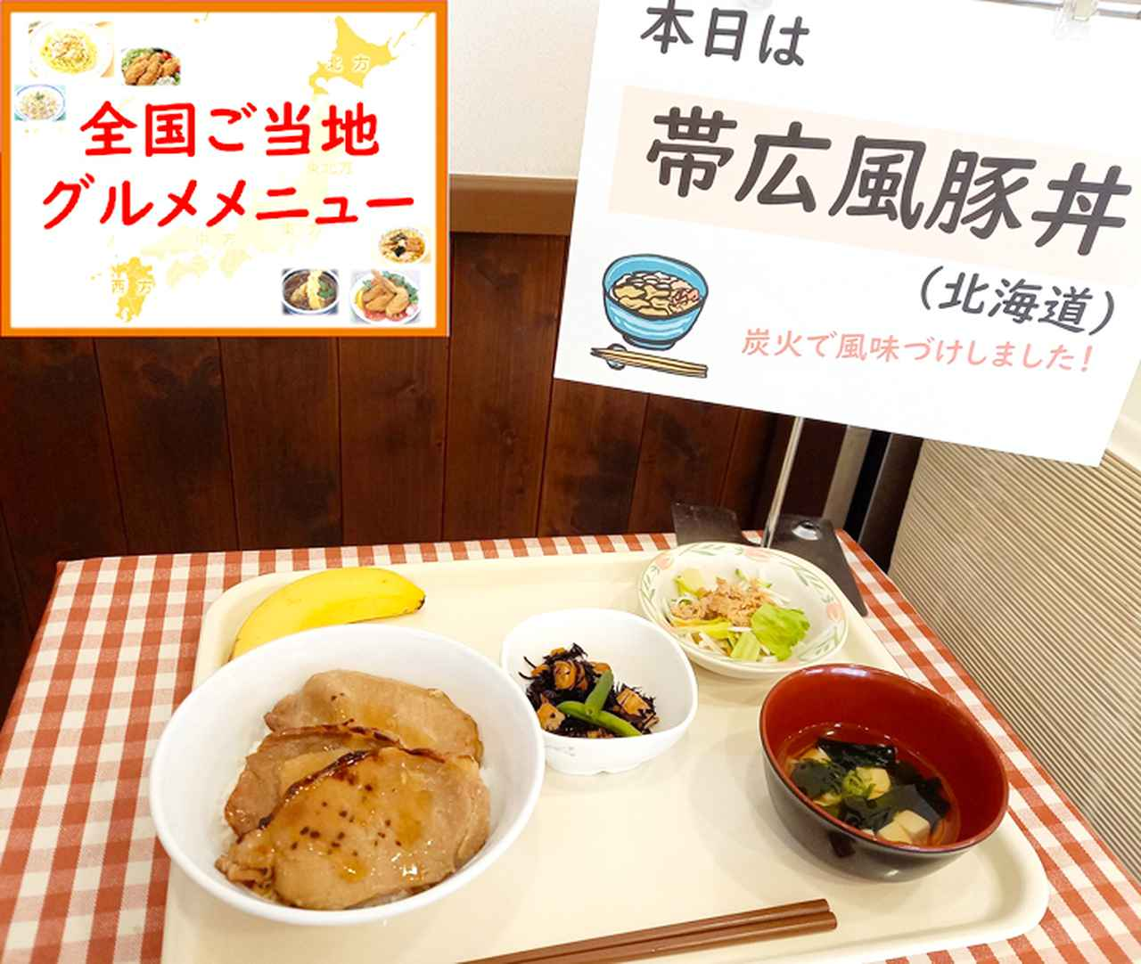 画像: 帯広風豚丼