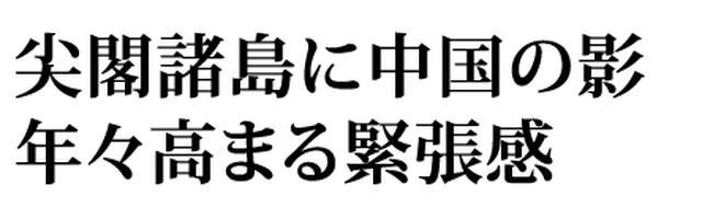 画像3: 「島嶼防衛」を担う水陸機動団(1/5話)