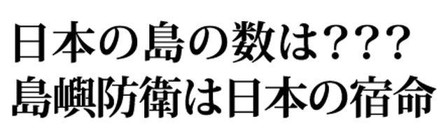 画像2: 「島嶼防衛」を担う水陸機動団(1/5話)