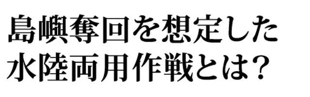 画像1: 「島嶼防衛」を担う水陸機動団(1/5話)