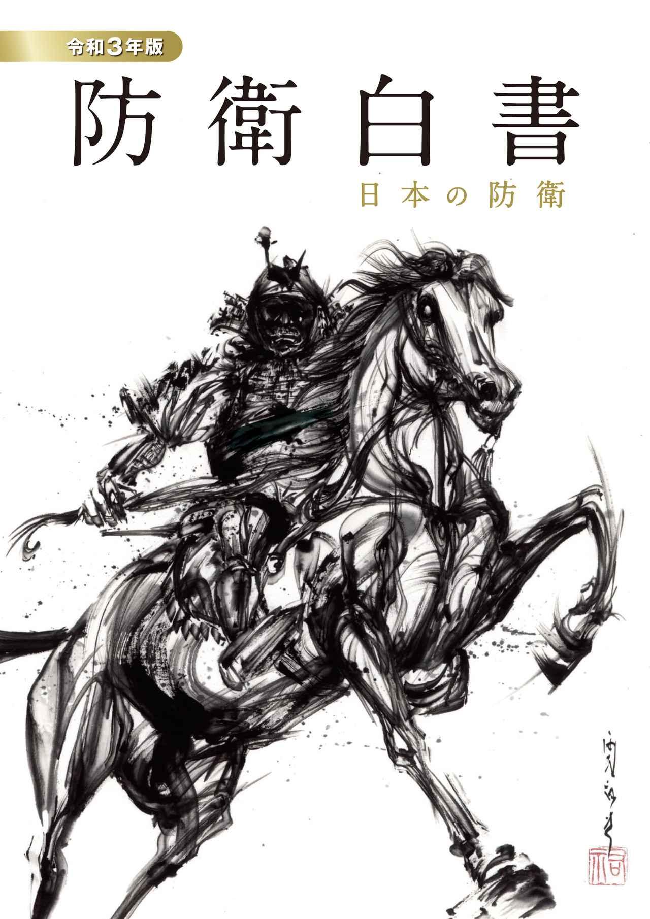 画像: 表紙には墨絵アーティスト・西元祐貴氏の騎馬武者像を使用 防衛省提供