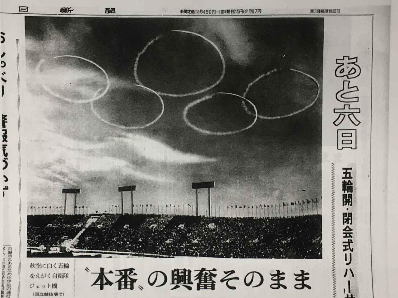 画像: 1964年10月4日(日)付の朝日新聞朝刊15面にある五輪開会式リハーサルでのブルーの五輪。リハーサルでこの五輪を見た組織委が不安に思ったのもうなずける。