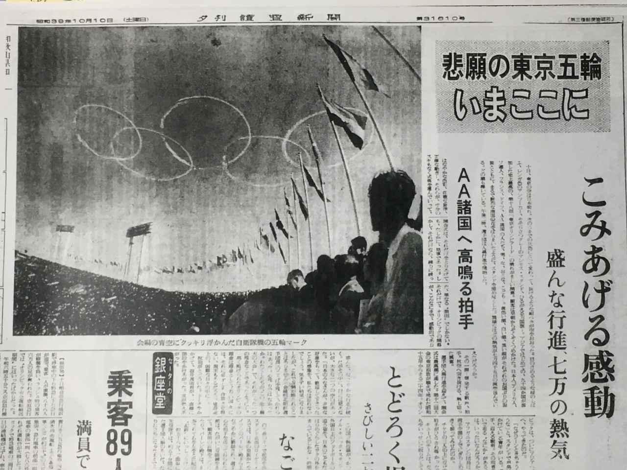 画像: 全国紙新聞で唯一ブルーの五輪の写真を載せた1964年10月10日(土)付の読売新聞夕刊11面。手前にスタンドから見上げる観客を入れ込んでおり、広角レンズを効果的に使った印象的な写真だ。