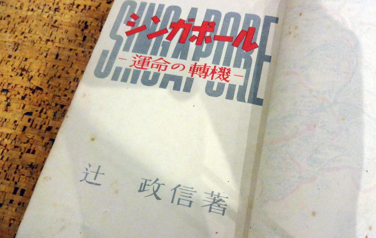 画像4: 永遠の図書室通信 第26話「戦地・マレーシア・インドネシア」