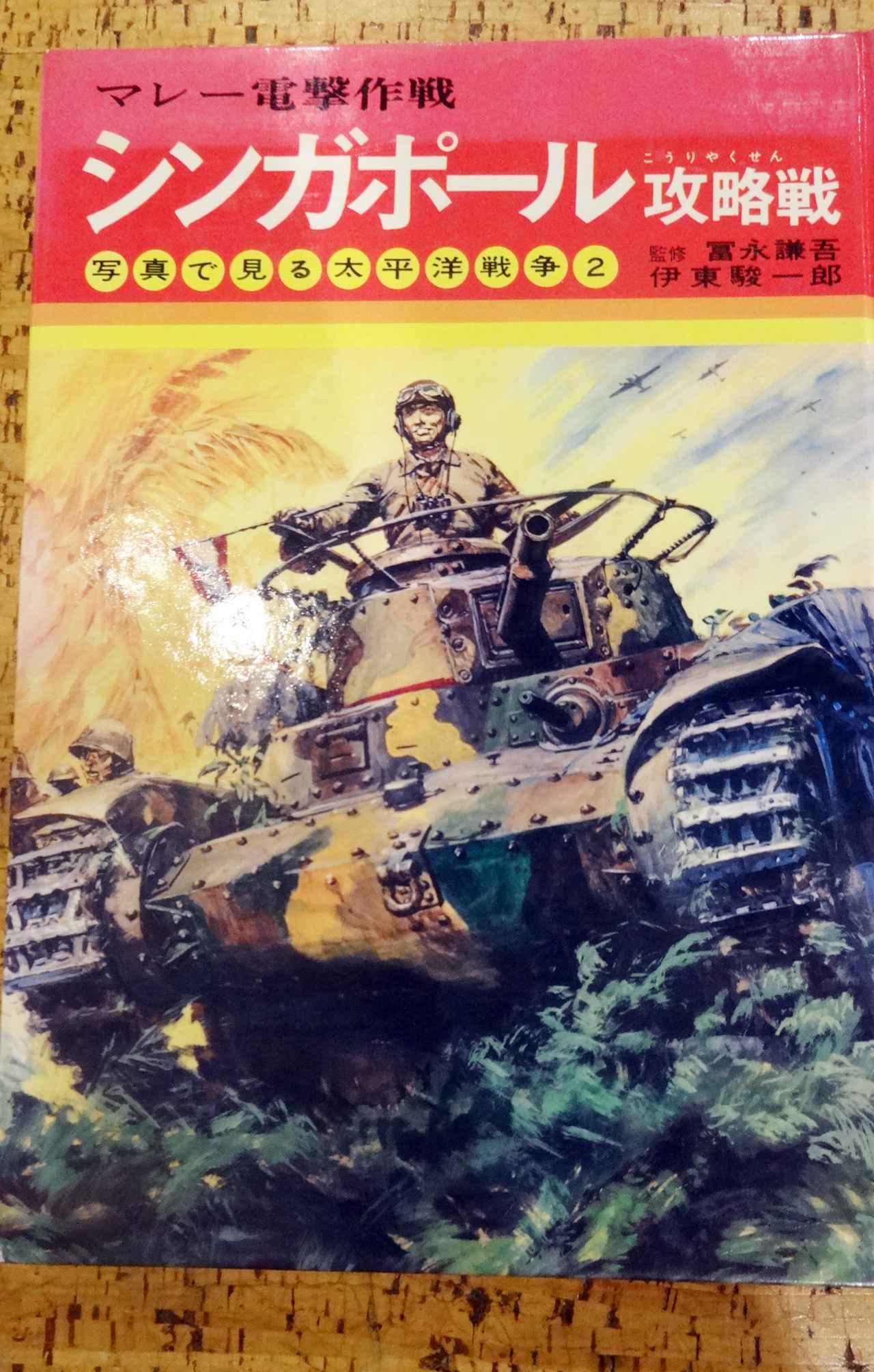 画像1: 永遠の図書室通信 第26話「戦地・マレーシア・インドネシア」