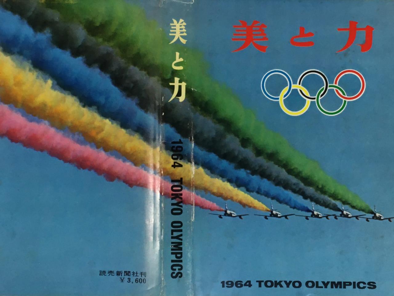 画像: 読売新聞五輪写真集「美と力」の表紙写真。ブルーの5機デルタ編隊のカラースモーク飛行シーンが使われた。
