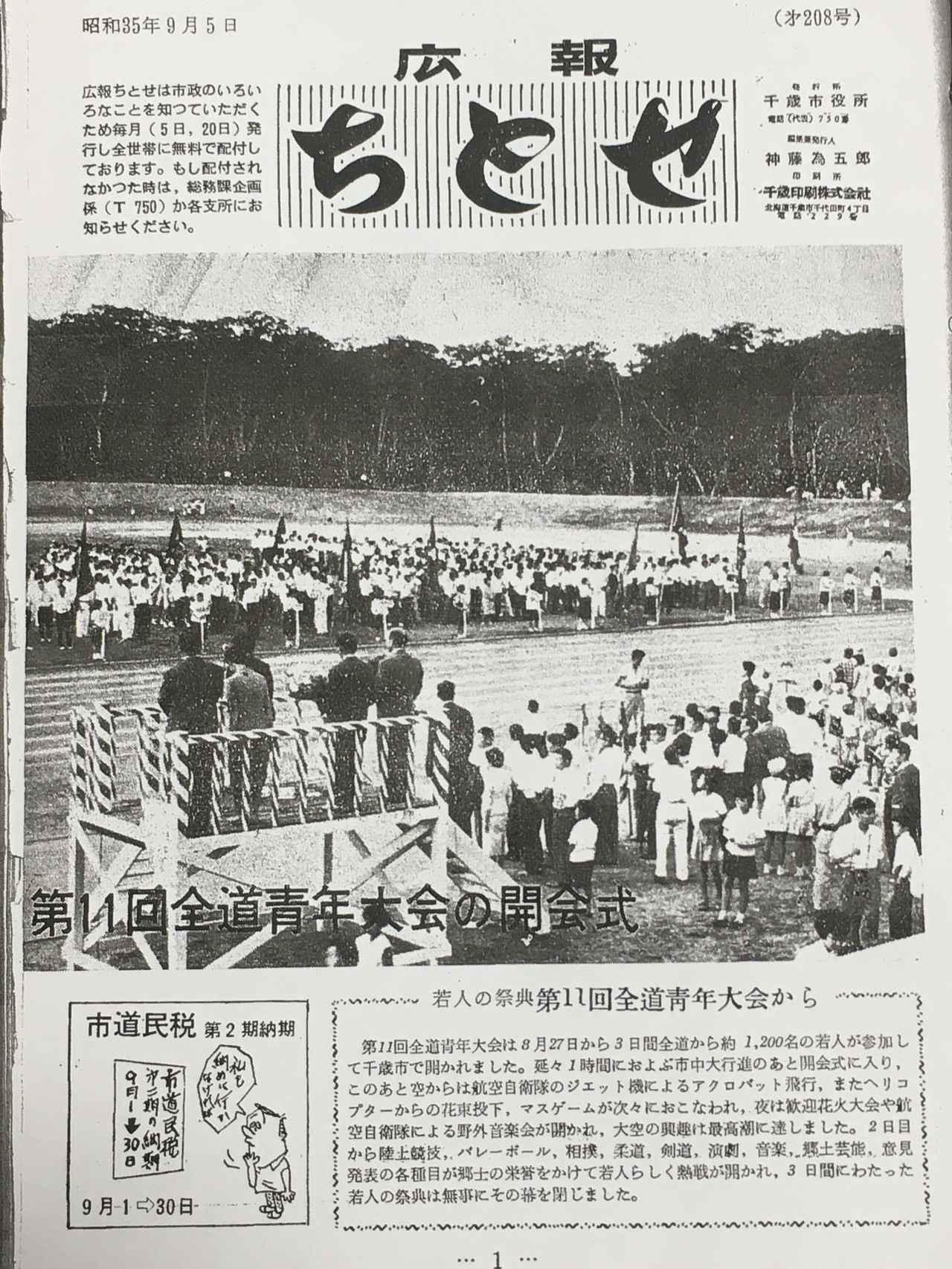画像: 『広報ちとせ』1960年9月5日号の表紙には全道青年大会の開会式に多数の参加選手が並んでいるのが見える。この上空をブルーがアクロ展示したことになる。