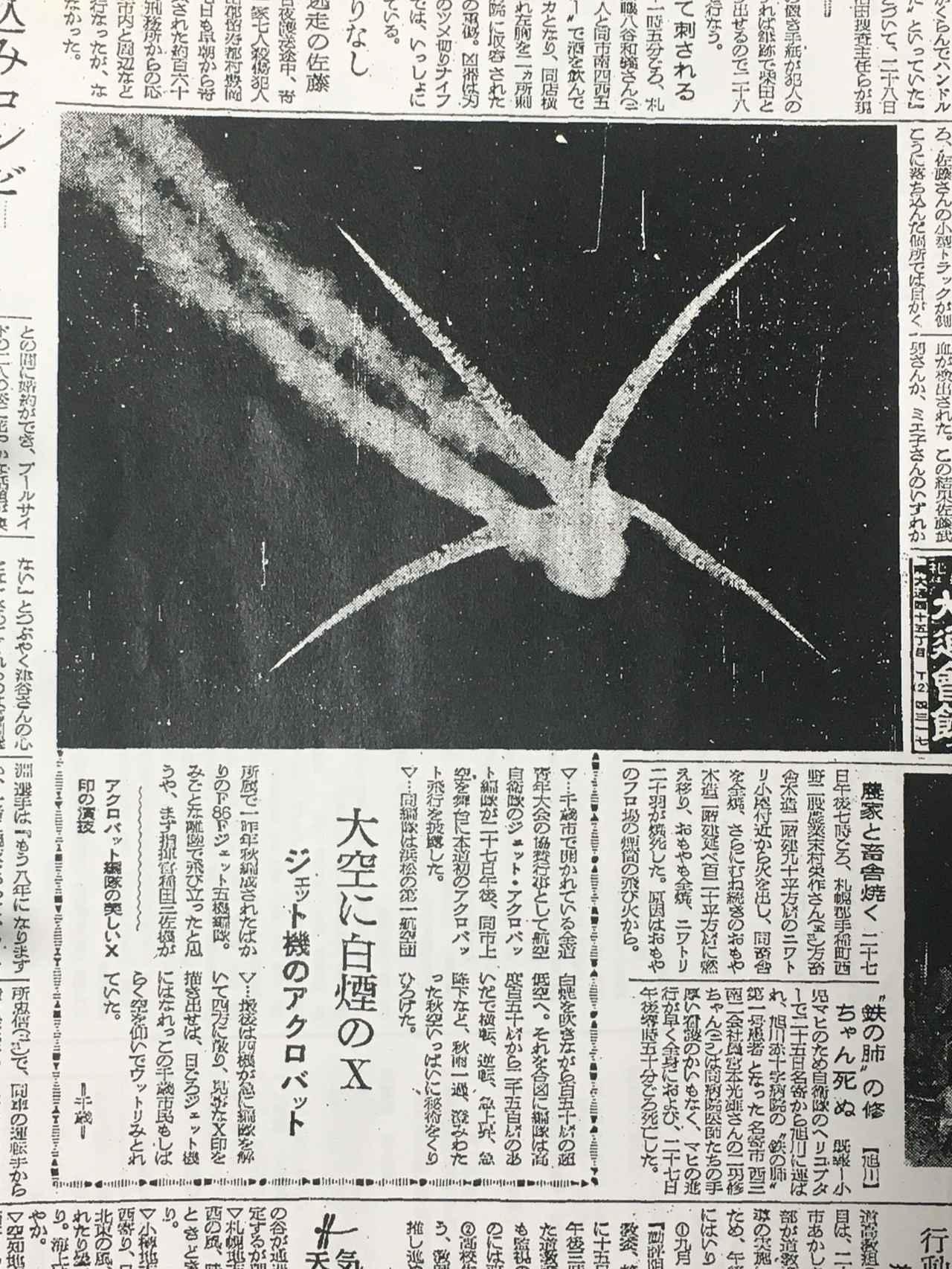 画像: 記念すべきブルーの初部外展示飛行での上向き空中開花。突き抜け機動のソロが編隊を追うスモークと思われる軌跡もちゃんと写っている(1960年8月28日(日)付の北海道新聞朝刊)。