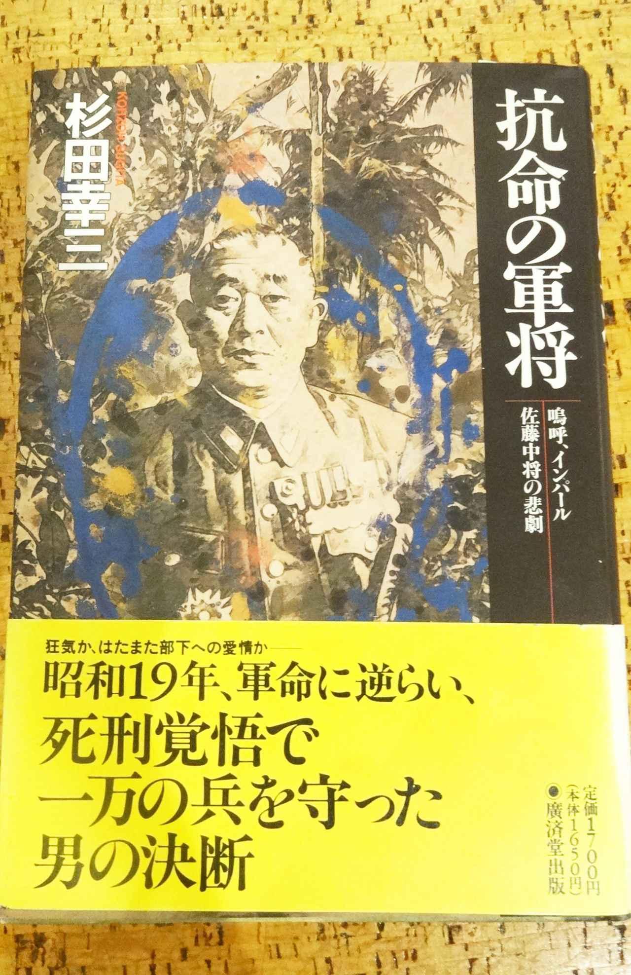 画像2: 永遠の図書室通信 第28話「戦地・インパール・ビルマ」
