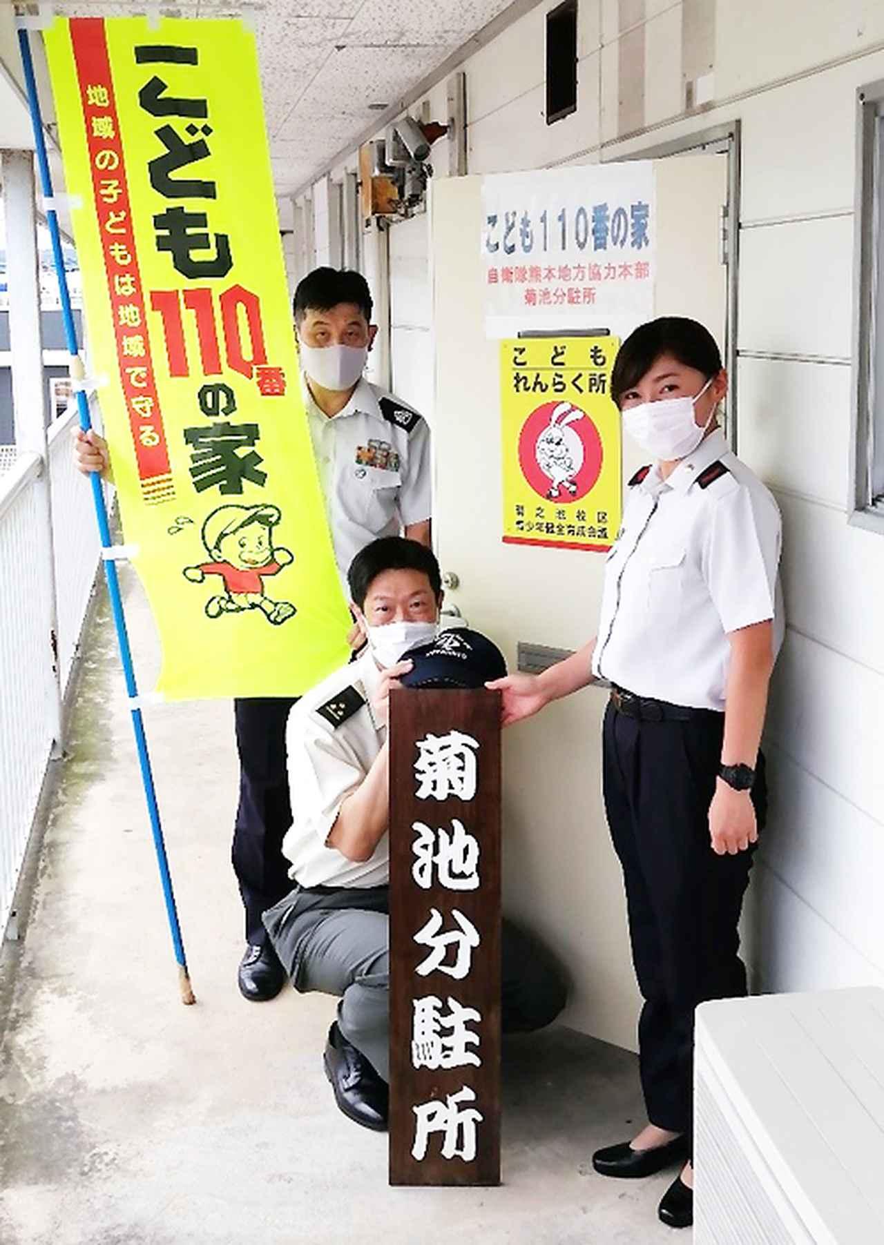 画像2: 地域児童を見守り 菊池分駐所が「こども110番の家」に|熊本地本