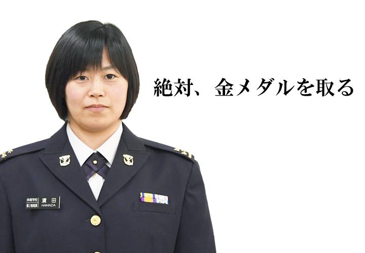 画像: 柔道 女子78キロ級 金メダル 濱田 尚里 1陸尉
