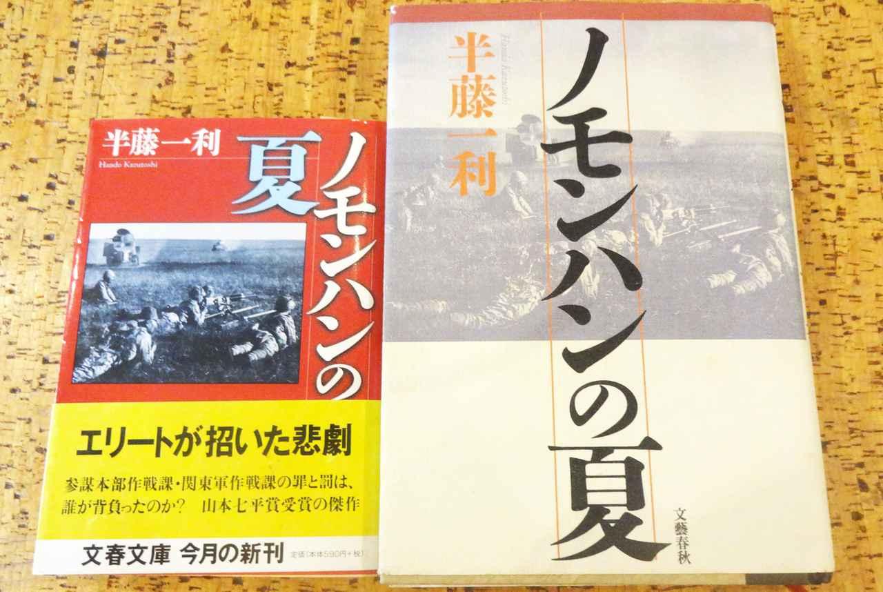画像: 昭和14年、日本軍とソ連軍が大規模な衝突
