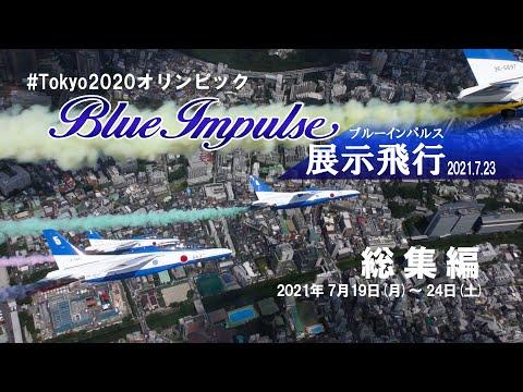 画像: #東京2020 #オリンピック Blue Impulse展示飛行 www.youtube.com