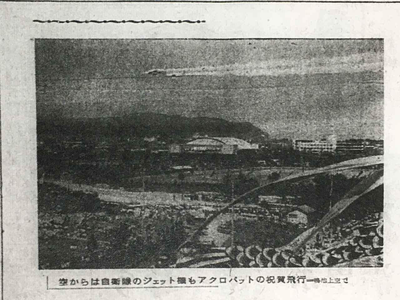 画像: 鹿児島新報に載る86ブルー。マスゲーム会場に進入時と思われる。手前に鯉のぼりの一部が写っており、高い位置から撮影しているのがわかる。4機ダイヤモンド編隊にも見えるが写真が不鮮明で判然としない。