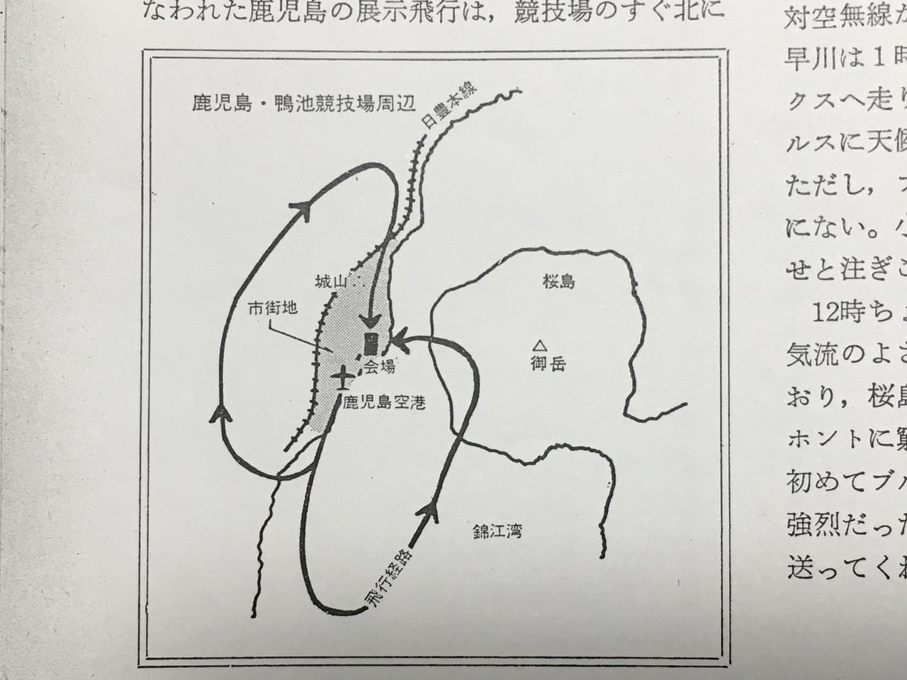 画像: 月刊航空ジャーナル1977年11月号にのる鹿児島での展示飛行の空域図。現在のT-4ブルーの祝賀飛行でも8の字パターンは使われるが、ここまでの変形8の字ではない。