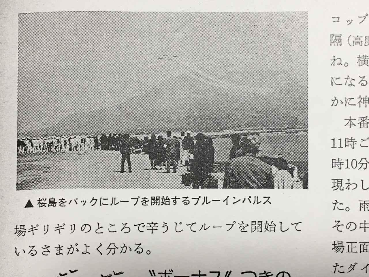 画像: 航空ジャーナルでは桜島バックの読者投稿写真が載っている。撮影者が書いていないのが残念なところだ。地面がカーブにそって濃さが違って見える。鴨池陸上競技場のトラック上から撮っているのだろうか。