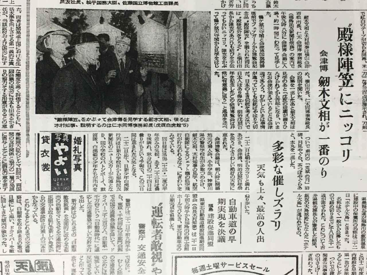 画像: 1967年6月22日付夕刊の福島民友に載る会津博の記事。「多彩な催しズラリ」の見出しの記事前半に「航空自衛隊によるジェット機の低空飛行」との文字が見える。この記述しか会津若松でのブルー飛行の痕跡は見つからない。
