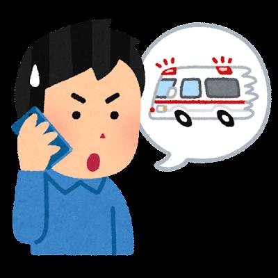 画像: ・救急 車は呼んでよいか?