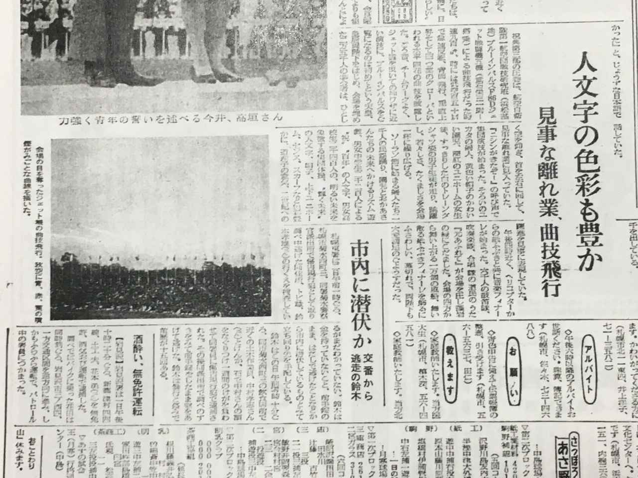 画像: 北海タイムス夕刊のレベルオープナー(水平開花)の写真は、マイクロフィルムが不鮮明なのかスモークの軌跡が良く見えない。