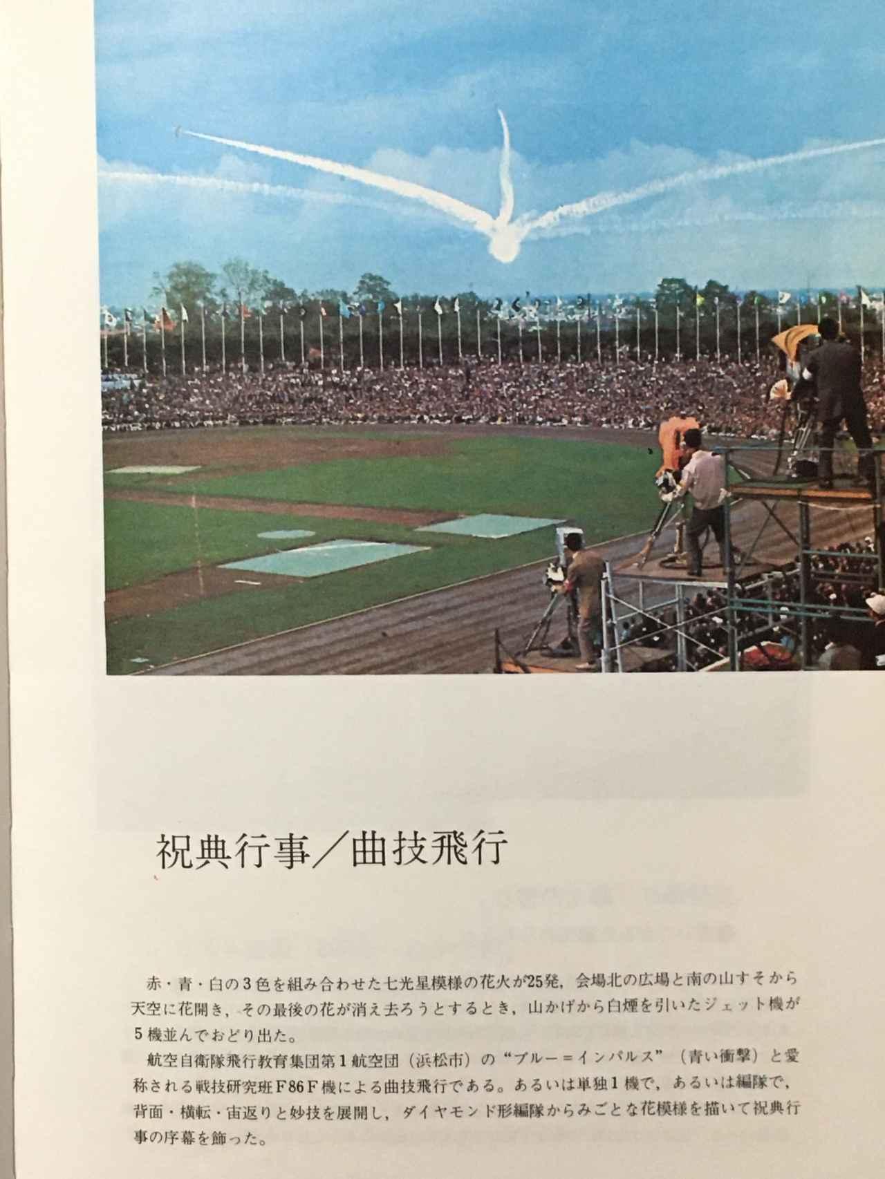 画像: 3台のテレビカメラの前を飛ぶブルー。北海道のテレビ3局(NHK、HBC、STV)はこの日の祝典中継からカラー放送を開始した。この祝典の重要度がわかる。