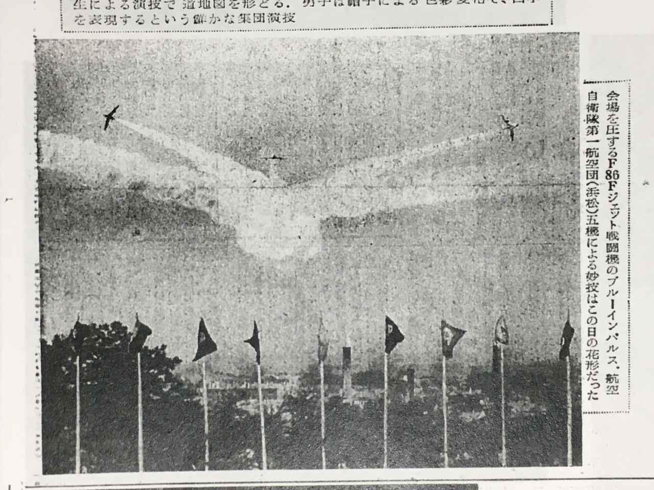 画像: 北海タイムス朝刊のレベルオープナー(水平開花)は、ダイヤモンド編隊の背後から5番機が飛び出してきた瞬間を捉えた、当時の機動が良くわかる写真である。