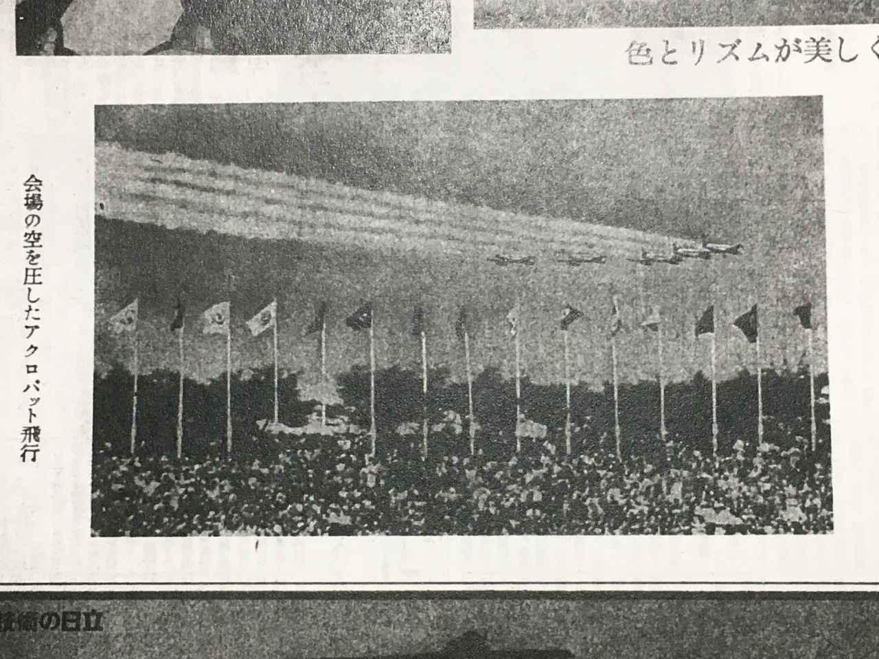 画像: 北海道新聞の写真特集に載るブルーは、他社の写真とは違う距離感の写真で、道内各自治体旗の列に近い低い高度を飛んでいるのがわかる。