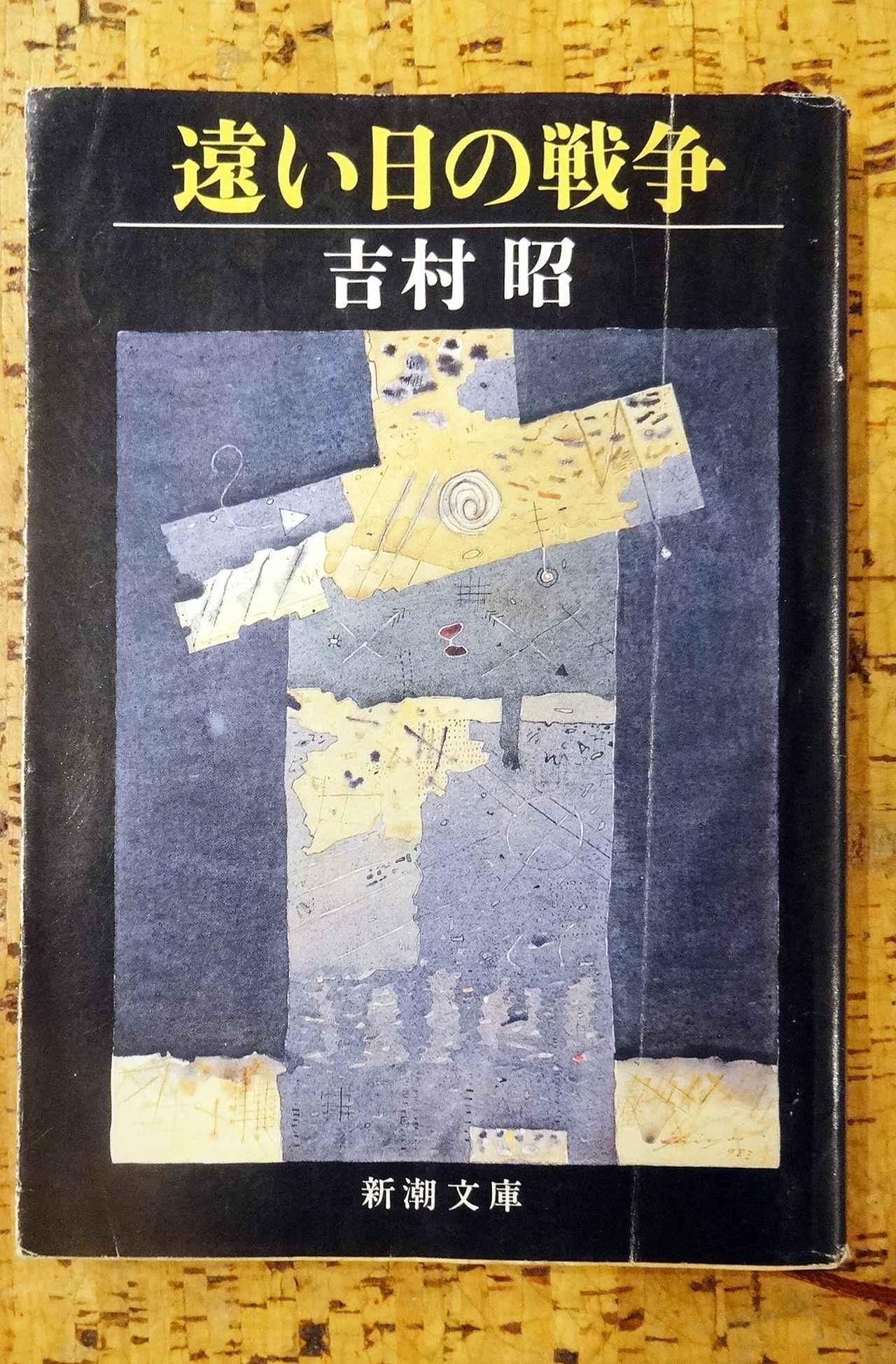 画像3: 永遠の図書室通信 第33話「著者 吉村昭」